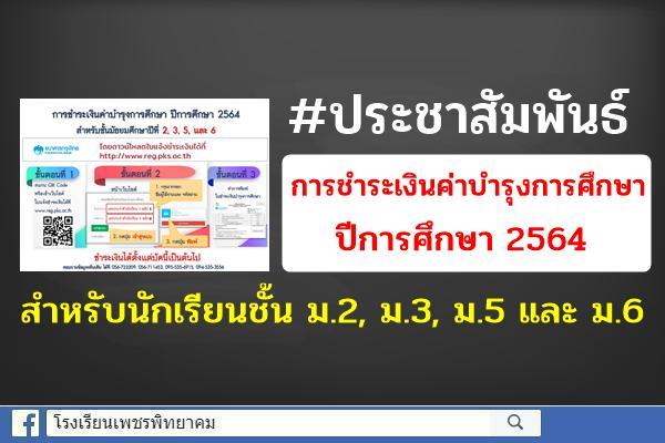 การชำระเงินค่าบำรุงการศึกษา ปี 2564 สำหรับนักเรียนชั้น ม.2, 3, 5 และ 6
