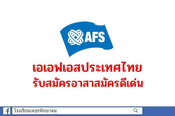 เอเอฟเอสประเทศไทยรับสมัครอาสาสมัครดีเด่น