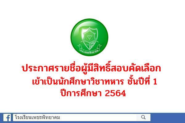ประกาศรายชื่อผู้มีสิทธิ์สอบคัดเลือกเข้าเป็นนักศึกษาวิชาทหาร ชั้นปีที่ 1 ปีการศึกษา 2564