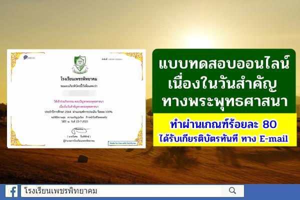 แบบทดสอบออนไลน์ เนื่องในวันสำคัญทางพระพุทธศาสนา ทำผ่านเกณฑ์ร้อยละ 80 ได้รับเกียรติบัตรทันที