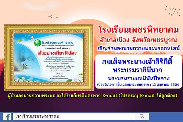 โรงเรียนเพชรพิทยาคม ขอเชิญร่วม ลงนามถวายพระพร สมเด็จพระนางเจ้าสิริกิติ์ พระบรมราชินีนาถ พระบรมราชชนนีพันปีหลวง เนื่องในโอกาสวันเฉลิมพระชนมพรรษา วันที่ 12 สิงหาคม 2564 ผ่านระบบออนไลน์