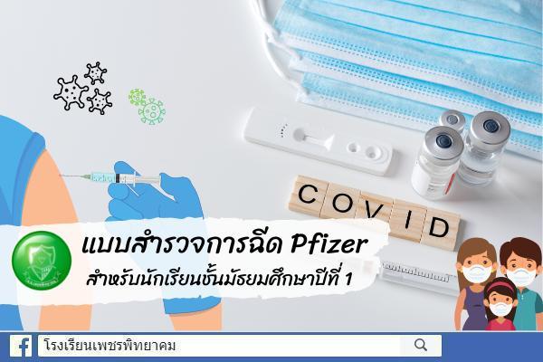 แบบสำรวจการฉีดวัคซีน Pfizer ชั้นม.1