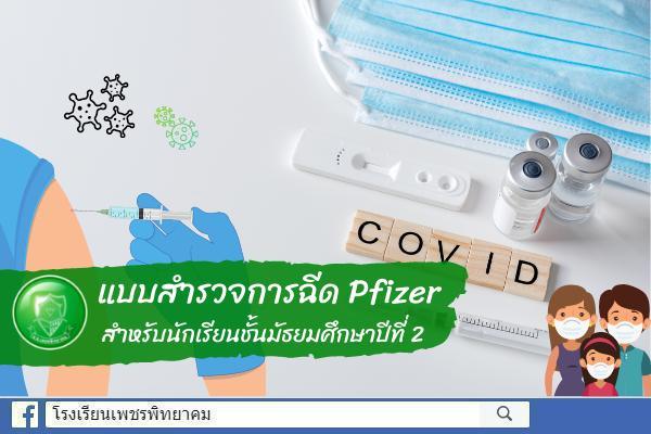 แบบสำรวจการฉีดวัคซีน Pfizer ชั้นม.2