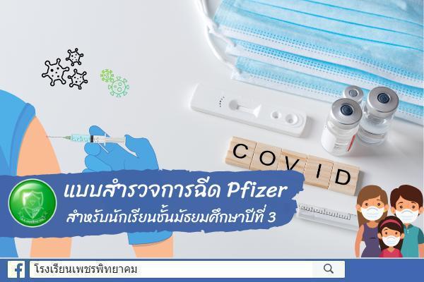 แบบสำรวจการฉีดวัคซีน Pfizer ชั้นม.3