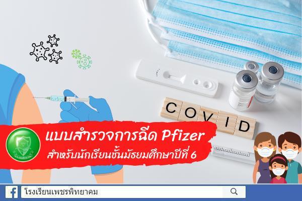 แบบสำรวจการฉีดวัคซีน Pfizer ชั้นม.6