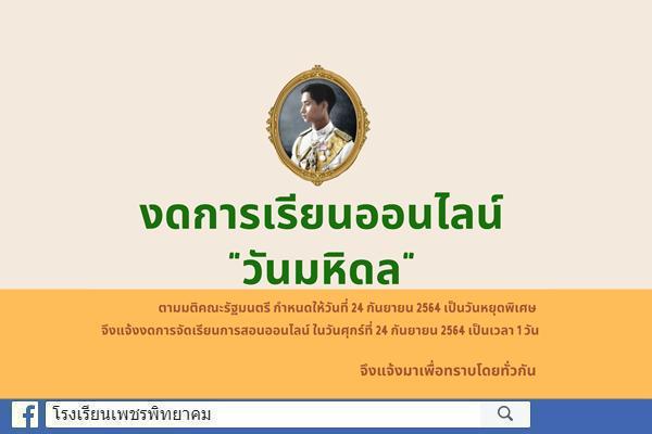 """โรงเรียนเพชรพิทยาคม ประกาศงดเรียนออนไลน์ """"วันมหิดล"""" วันศุกร์ที่ 24 กันยายน 2564"""