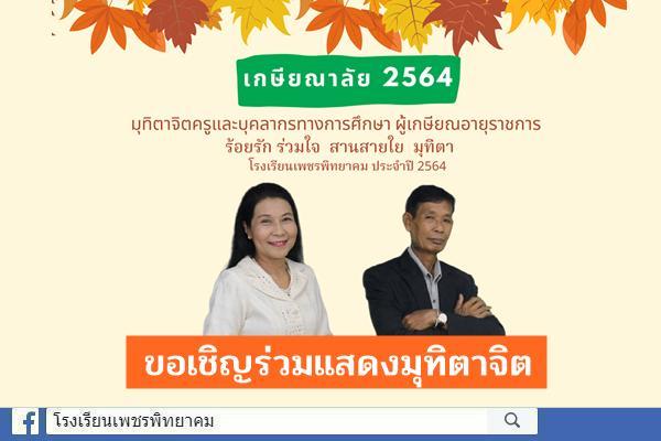 ขอเชิญร่วมแสดงมุทิตาจิต ผู้เกษียณอายุราชการ ประจำปีพุทธศักราช 2564 โรงเรียนเพชรพิทยาคม