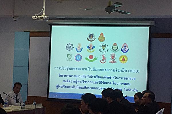 การประชุมและลงนามในข้อตกลงความร่วมมือ (MOU) โรงเรียนมหิดลวิทยานุสรณ์
