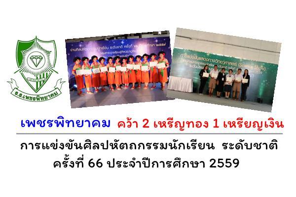 เพชรพิทยาคม คว้า 2 เหรีญทอง 1 เหรีญเงิน จากการแข่งขันศิลปหัตถกรรมนักเรียน ระดับชาติ ครั้งที่ 66 ประจำปีการศึกษา 2559