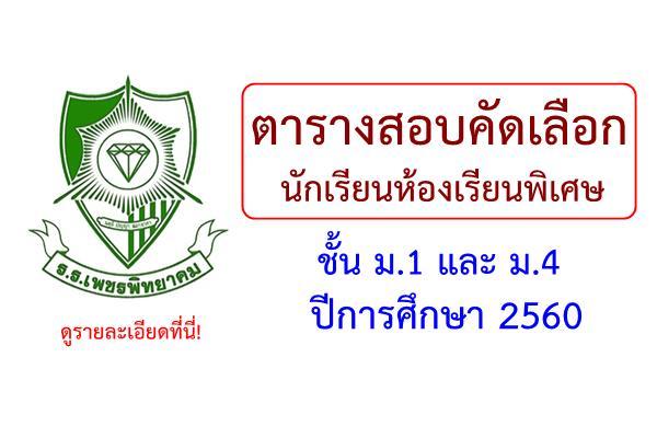 ตารางสอบคัดเลือกนักเรียนห้องเรียนพิเศษ ม.1 และม.4 ปีการศึกษา 2560