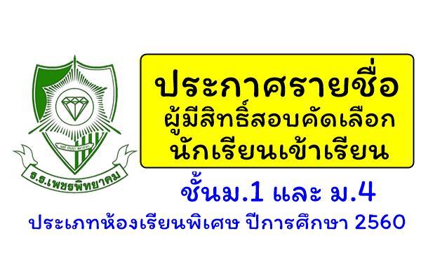 ประกาศรายชื่อนักเรียนมีสิทธิ์สอบ ม.1 และ ม.4 ห้องเรียนพิเศษ ปี 60