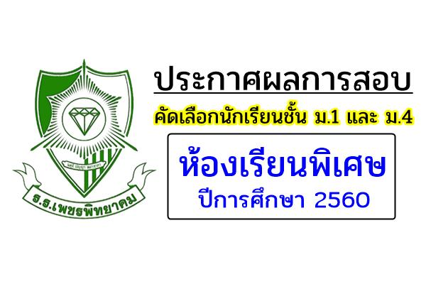 ประกาศผลการสอบคัดเลือกนักเรียนชั้น ม.1 และชั้นม.4 ห้องเรียนพิเศษ ปี 2560