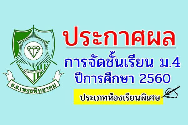 ประกาศผลการจัดชั้นเรียน ม.4 ห้องเรียนพิเศษ ปี 2560