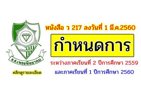 ว 217 กำหนดการระหว่างภาคเรียนที่ 2 ปีการศึกษา 2559 และภาคเรียนที่ 1 ปีการศึกษา 2560