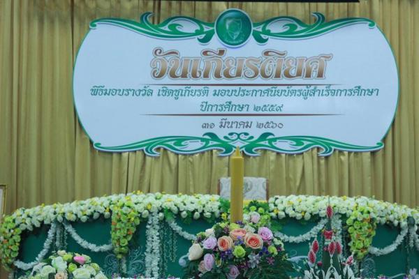 วันเกียรติยศ โรงเรียนเพชรพิทยาคม ปีการศึกษา 2559