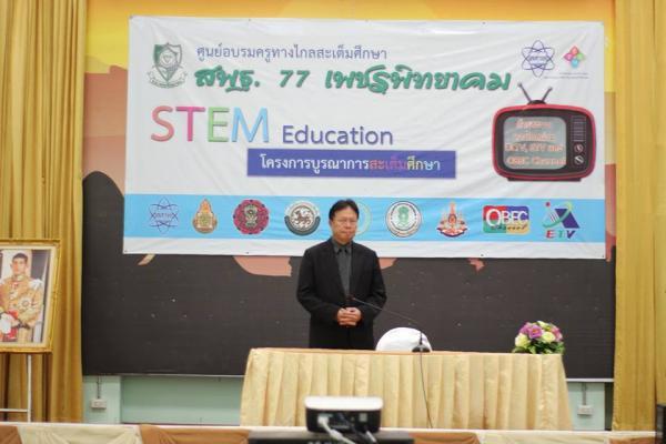 อบรมครูผู้สอนระดับชั้นประถมศึกษา จัดการเรียนรู้สะเต็มศึกษา (STEM Education) ปี 2559 ด้วยระบบทางไกล