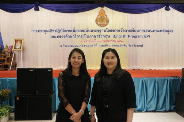 ประชุมเชิงปฏิบัติการเพื่อยกระดับมาตรฐานโครงการจัดการเรียนการสอนตามหลักสูตร กระทรวงศึกษาธิการเป็นภาษาอังกฤษ (English Program : EP)