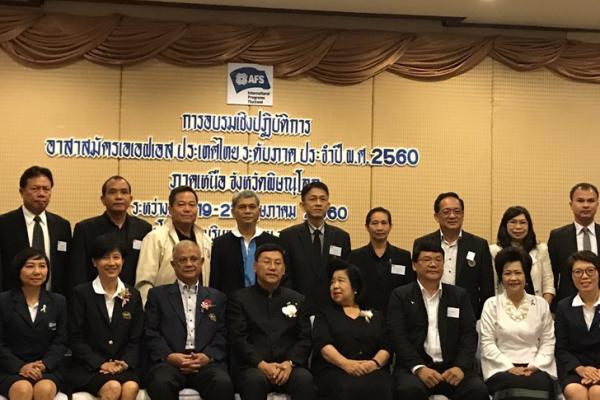 เสวนาเอเอฟเอสเขต และอบรมเชิงปฏิบัติการ อาสาสมัครเอเอฟเอส ประเทศไทย ระดับภาค ประจำปีพ.ศ.2560