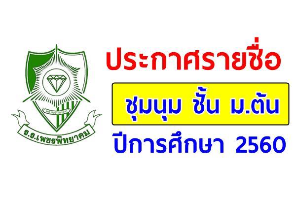 รายชื่อชุมนุม ชั้น ม.ต้น ปีการศึกษา 2560