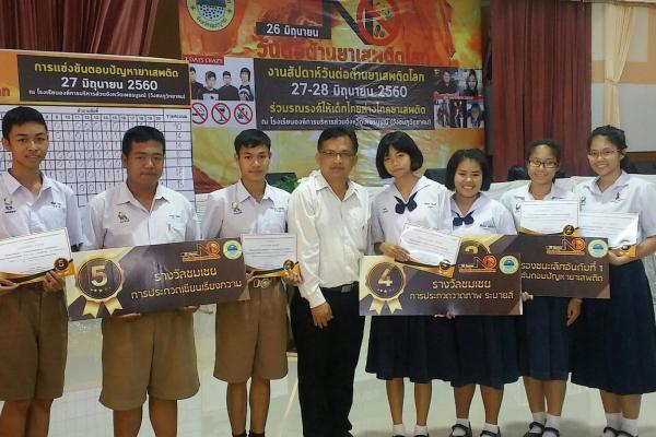นักเรียนโรงเรียนเพชรพิทยาคม คว้ารางวัลรองชนะเลิศอันดับ 1 และรางวัลชมเชย เนื่องในวันต่อต้านยาเสพติดโลก 2560
