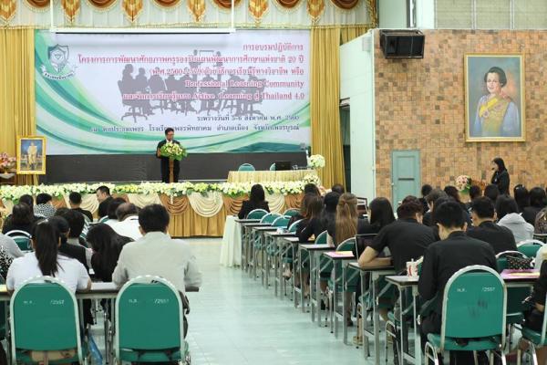 จัดอบรมเชิงปฏิบัติการโครงการพัฒนาศักยภาพครูรองรับแผนการศึกษาแห่งชาติ 20 ปี ด้วยวิธีการเรียนรู้ทางวิชาชีพ