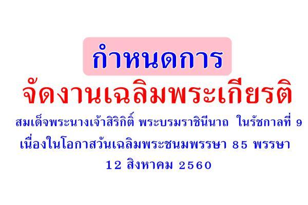 กำหนดการจัดงานเฉลิมพระเกียรติสมเด็จพระนางเจ้าสิริกิติ์ พระบรมราชินีนาถ ในรัชกาลที่ 9 เนื่องในโอกาสวันเฉลิมพระชนมพรรษา 85 พรรษา 12 สิงหาคม 2560