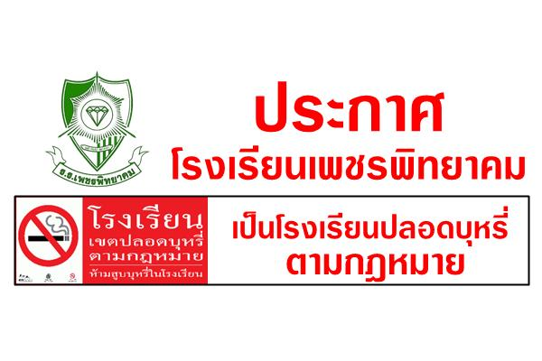 โรงเรียนเพชรพิทยาคม เป็นโรงเรียนปลอดบุหรี่ตามกฎหมาย