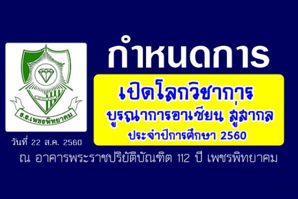 """กำหนดการ """"เปิดโลกวิชาการ บูรณาการอาเซียน สู่สากล"""" ประจำปีการศึกษา 2560 วันอังคารที่ 22 สิงหาคม 2560"""