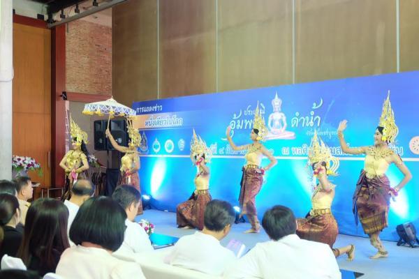 การแสดงแถลงข่าว ชุด นบพระ นวรัฐบูชา พระพุทธมหาธรรมราชา 60 ประเพณีอุ้มพระดำน้ำ ปี 2560