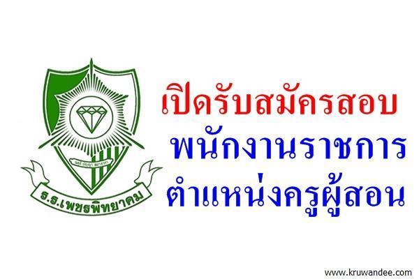 โรงเรียนเพชรพิทยาคม เปิดรับสมัครสอบพนักงานราชการ ตำแหน่งครูผู้สอน