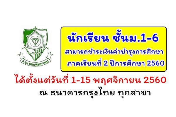 นักเรียนชั้นม.1-6 ทำการชำระเงินค่าบำรุงการศึกษา 2/2560 ตั้งแต่วันที่1-15พ.ย.2560