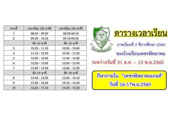 ตารางเวลาเรียนของโรงเรียนเพชรพิทยาคม ภาคเรียนที่ 2 ปีการศึกษา 2560