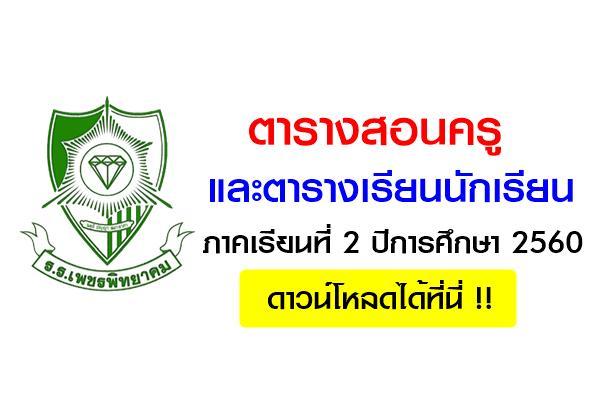 ตารางสอนครู และตารางเรียนนักเรียน ภาคเรียนที่ 2 ปีการศึกษา 2560