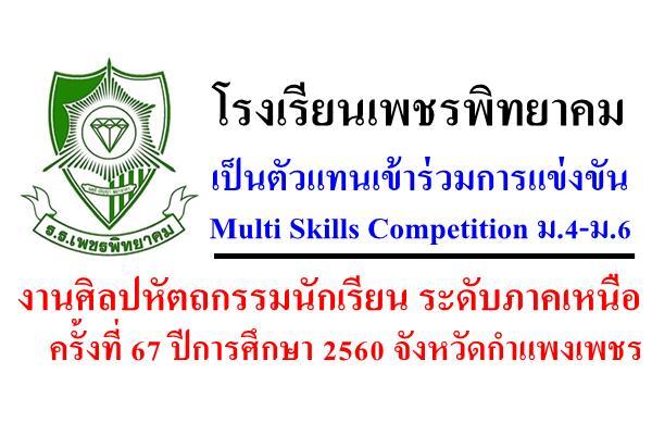 โรงเรียนเพชรพิทยาคม เป็นตัวแทนเข้าร่วมการแข่งขัน Multi Skills Competition ม.4-ม.6