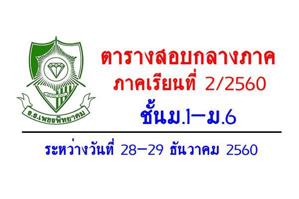 ตารางสอบกลางภาคเรียนที่ 2 ปีการศึกษา 2560