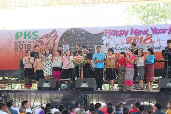 กิจกรรมวันเด็ก และเทศกาลดนตรี PKS Music Festival ...