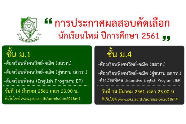 การประกาศผลสอบคัดเลือกนักเรียนใหม่ ปีการศึกษา 2561