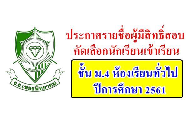 ประกาศรายชื่อผู้มีสิทธิ์สอบคัดเลือกนักเรียนเข้าเรียนชั้นม.4 ห้องเรียนทั่วไป ปี 2561