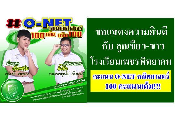 คะแนน O-NET คณิตศาสตร์ 100 คะแนนเต็ม!!!