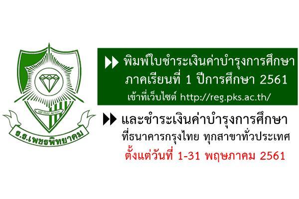 พิมพ์ใบชำระเงินค่าบำรุงการศึกษา 1/2561 ชั้นม.1-6 ตั้งแต่บัดนี้เป็นต้นไป และชำระเงินได้ที่ ธ.กรุงไทย ทุกสาขาทั่วประเทศ ระหว่างวันที่ 1-31 พ.ค.2561