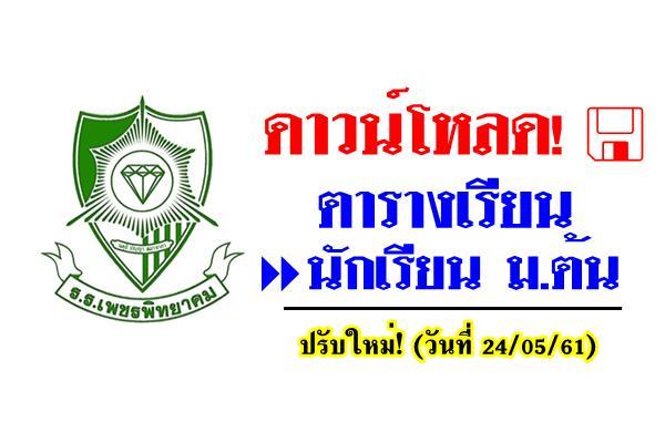ดาวน์โหลด! ตารางเรียนนักเรียน ม.ต้น ปรับใหม่! (24/05/61)