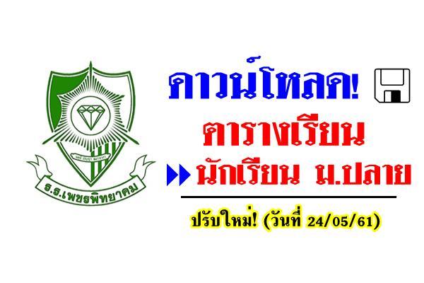 ดาวน์โหลด! ตารางเรียนนักเรียน ม.ปลาย ปรับใหม่! (24/05/61)