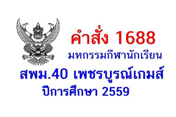 คำสั่ง 1688 มหกรรมกีฬานักเรียน สพม.40 เพชรบูรณ์เกมส์ ปีการศึกษา 2559