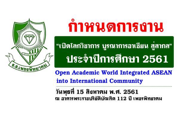 """กำหนดการงาน """"เปิดโลกวิชาการ บูรณาการอาเซียน สู่สากล"""" ประจำปีการศึกษา 2561"""