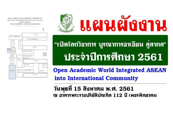 """แผนผังงาน """"เปิดโลกวิชาการ บูรณาการอาเซียน สู่สากล"""" ประจำปีการศึกษา 2561"""