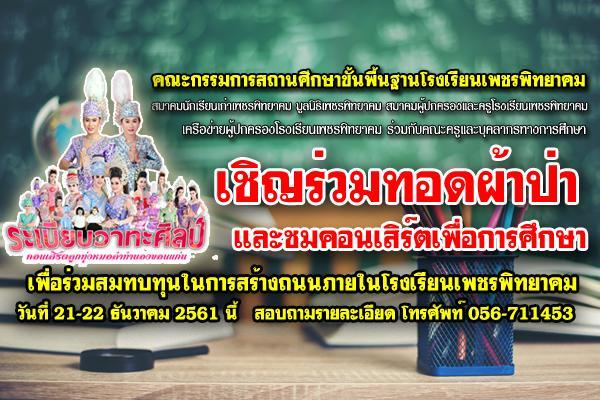 เชิญร่วมทอดผ้าป่า และ ชมคอนเสิร์ตเพื่อการศึกษา 21-22 ธันวาคม 2561 นี้