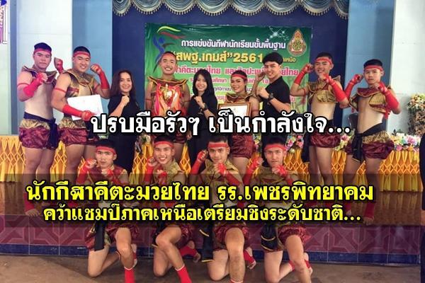 ปรบมือรัวๆ นักกีฬาคีตะมวยไทย รร.เพชรพิทยาคม คว้าแชมป์ภาคเหนือเตรียมชิงระดับชาติ...