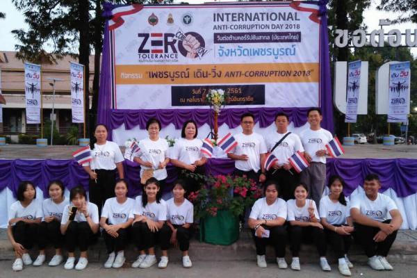 งานวันต่อต้านคอร์รัปชั่นสากล(ประเทศไทย)