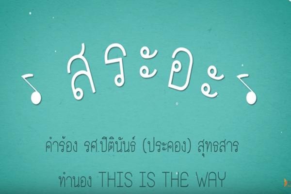 เพลงสระ อะ ภาษาไทย