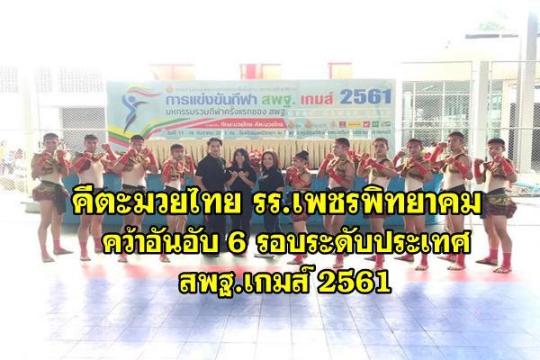 คีตะมวยไทยเพชรพิทยาคม คว้าอันอับ 6 รอบระดับประเทศ สพฐ.เกมส์ 2561